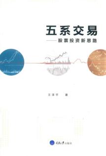 五系交易 股票投資新思路