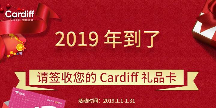 2019年到了,请签收领取你的京东购物卡