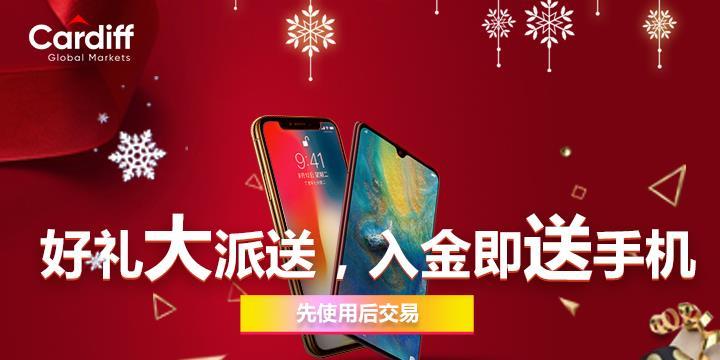 新年活动  IPhone XS 等你来拿,先使用后交易