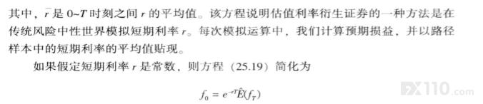 鞅和测度#期权期货及衍生品