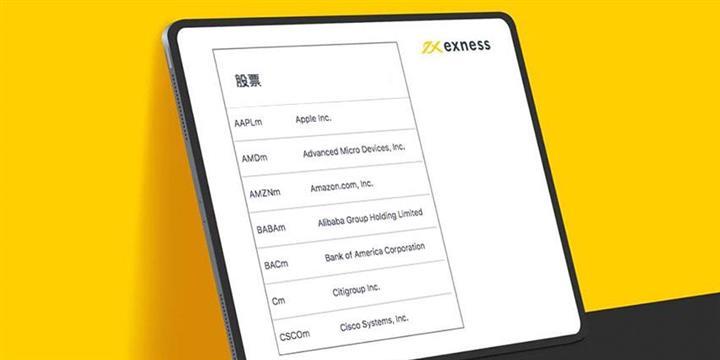 Exness集团升级交易品种,推出美股差价合约产品