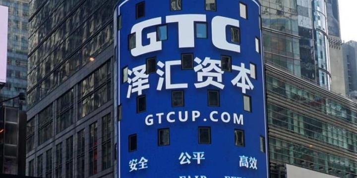 GTC泽汇资本阳春四月赠金活动通知