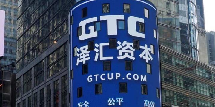 GTC泽汇资本开户即送赠金活动