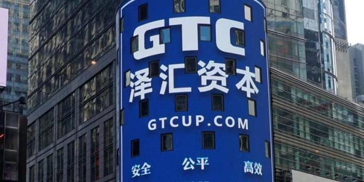 GTC泽汇资本开户即送20美元