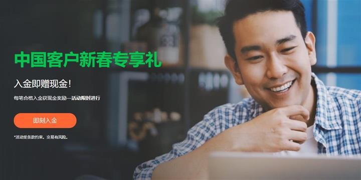 【Alpari艾福瑞】中国客户新春专享礼,入金即赠1%赠金!