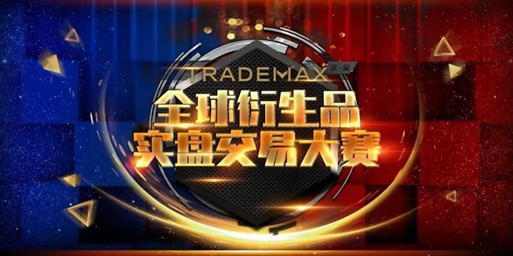 第一届TradeMax全球实盘交易大赛正式拉开序幕!