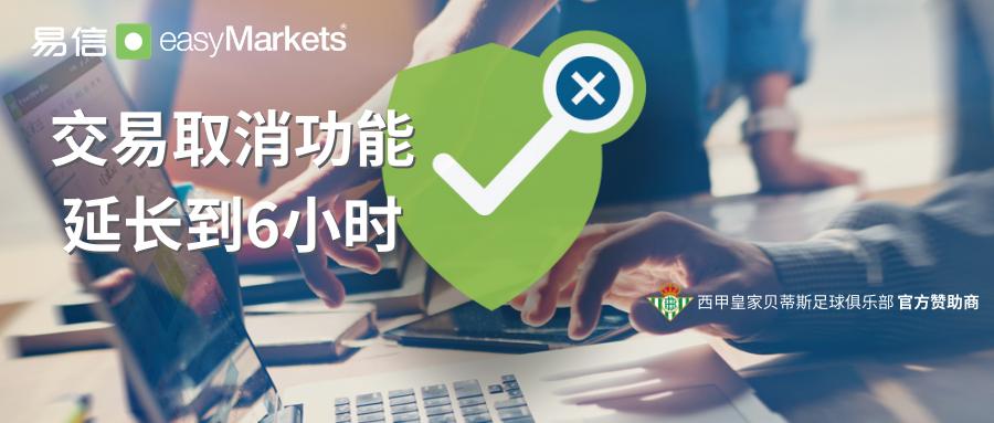 易信easyMarkets交易取消功能 封面.png
