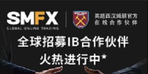 "SMFX【限时招募】丨剑指金融市场""巴克莱杯"" SMFX全球合作伙伴火热招募中"