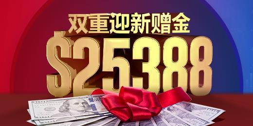 转户至MBG Markets, 享新客户赠金高达US$25,388!