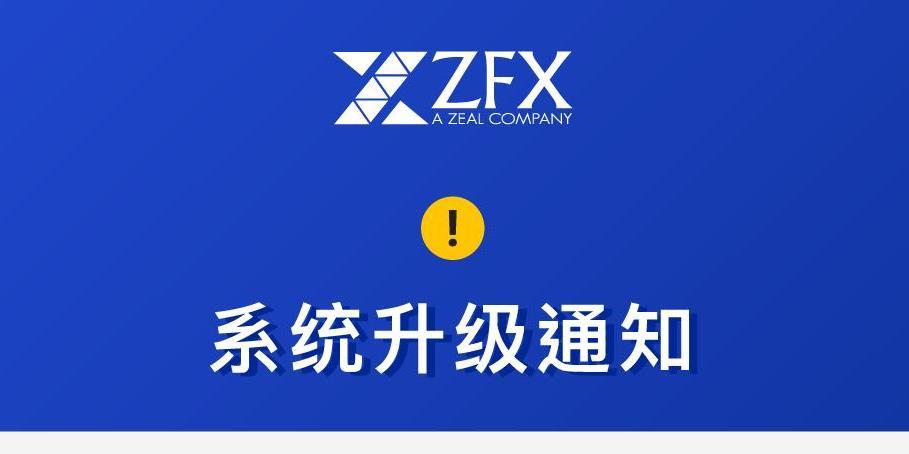 ZFX重要公告 | ZFX系统升级通知!