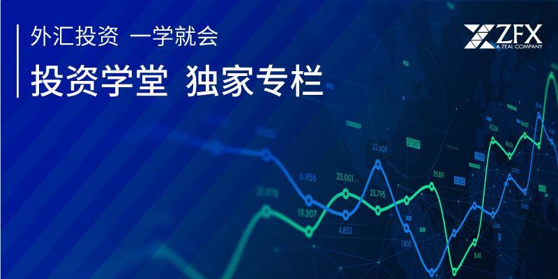"""ZFX官网全新版块上线,""""投资学堂""""助力您的交易之道!"""