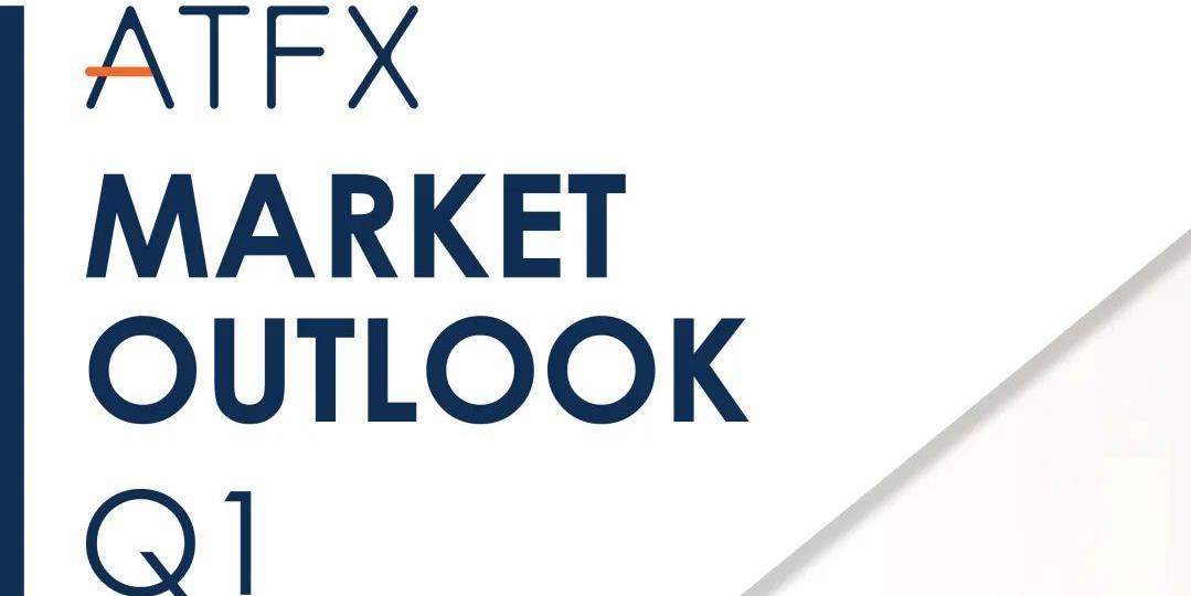 ATFX Q1白皮书上线,全球分析师鼎力之作,让你快速了解金融市场走向!