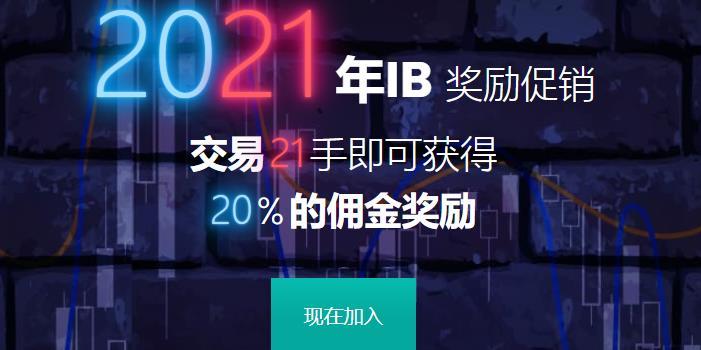 2021年IB奖励促销活动