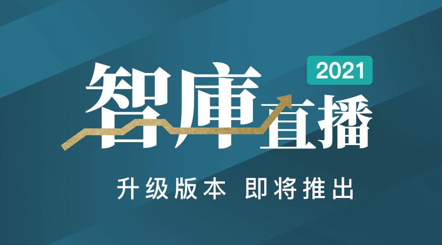 新直播间预热_WechatContent_20210119.jpg