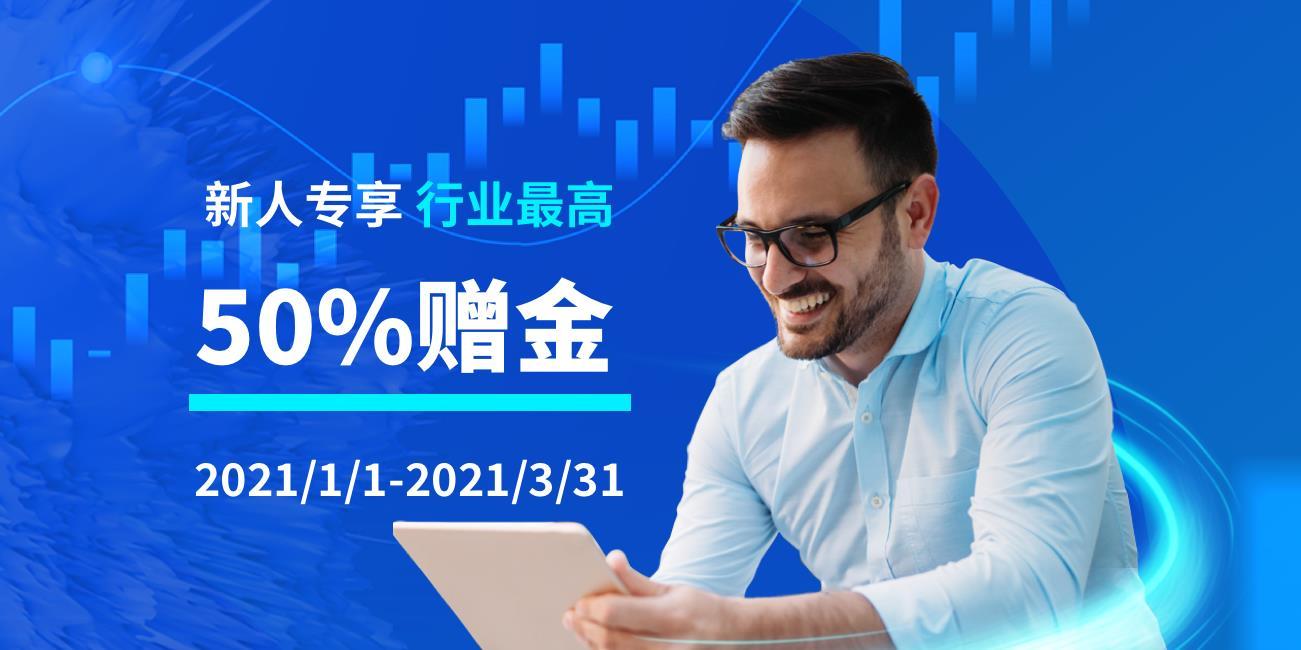【活动】新客户赠金入1000送500活动