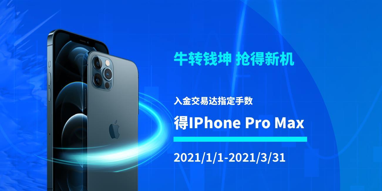 【活動】交易入金送iPhone PRO MAX新機
