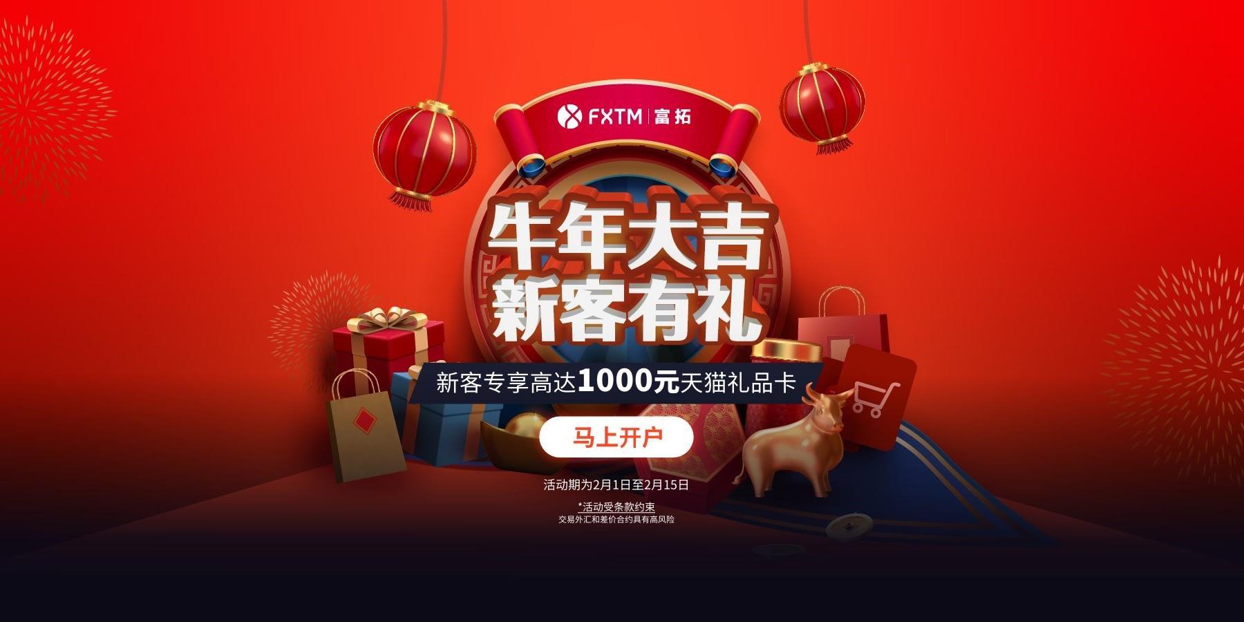 【重磅来袭】新年好礼,FXTM富拓送您高达1000元天猫礼品卡