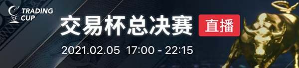 Trading Cup 2020 Wechat Banner 600x150 (1).jpg