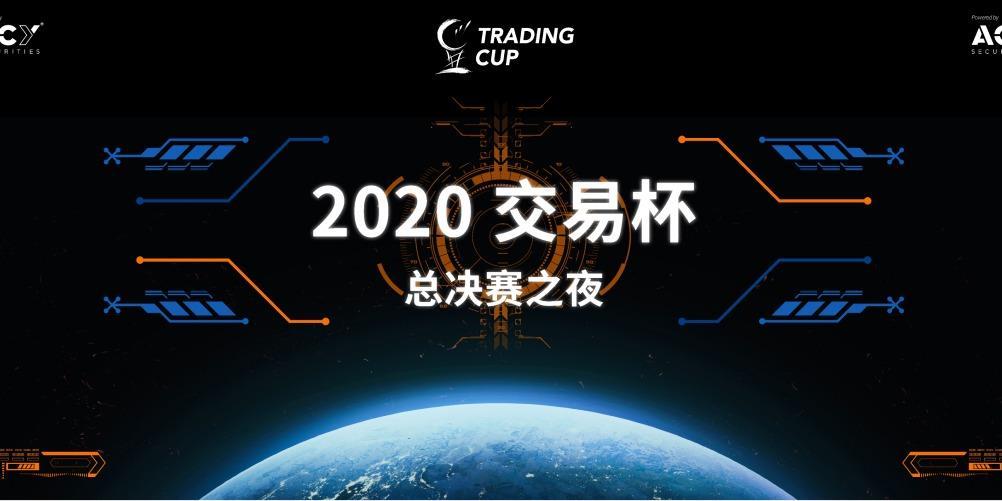 【2020交易杯】总决赛之夜--终极实时交易比赛,顶尖交易者同场竞技