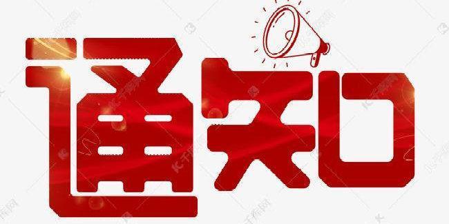 2021年中国新年假期FXMarket奇米服务调整公告