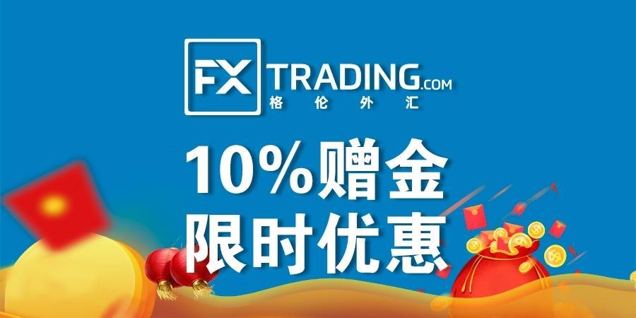 【FXTRADING.com 格伦外汇 | 活动】10%赠金!限时优惠!