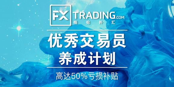 【FXTRADING.com 格伦外汇 | 活动】优秀交易员养成计划!$1,000,000 美元资金安全网