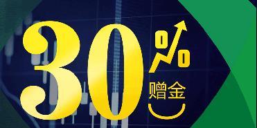 30% 交易赠金活动再度来袭