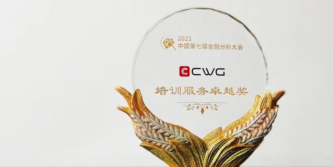 CWG再获殊荣:培训服务卓越奖!