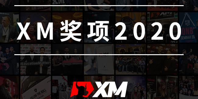 COLWMA再次授予XM最佳外汇服务商