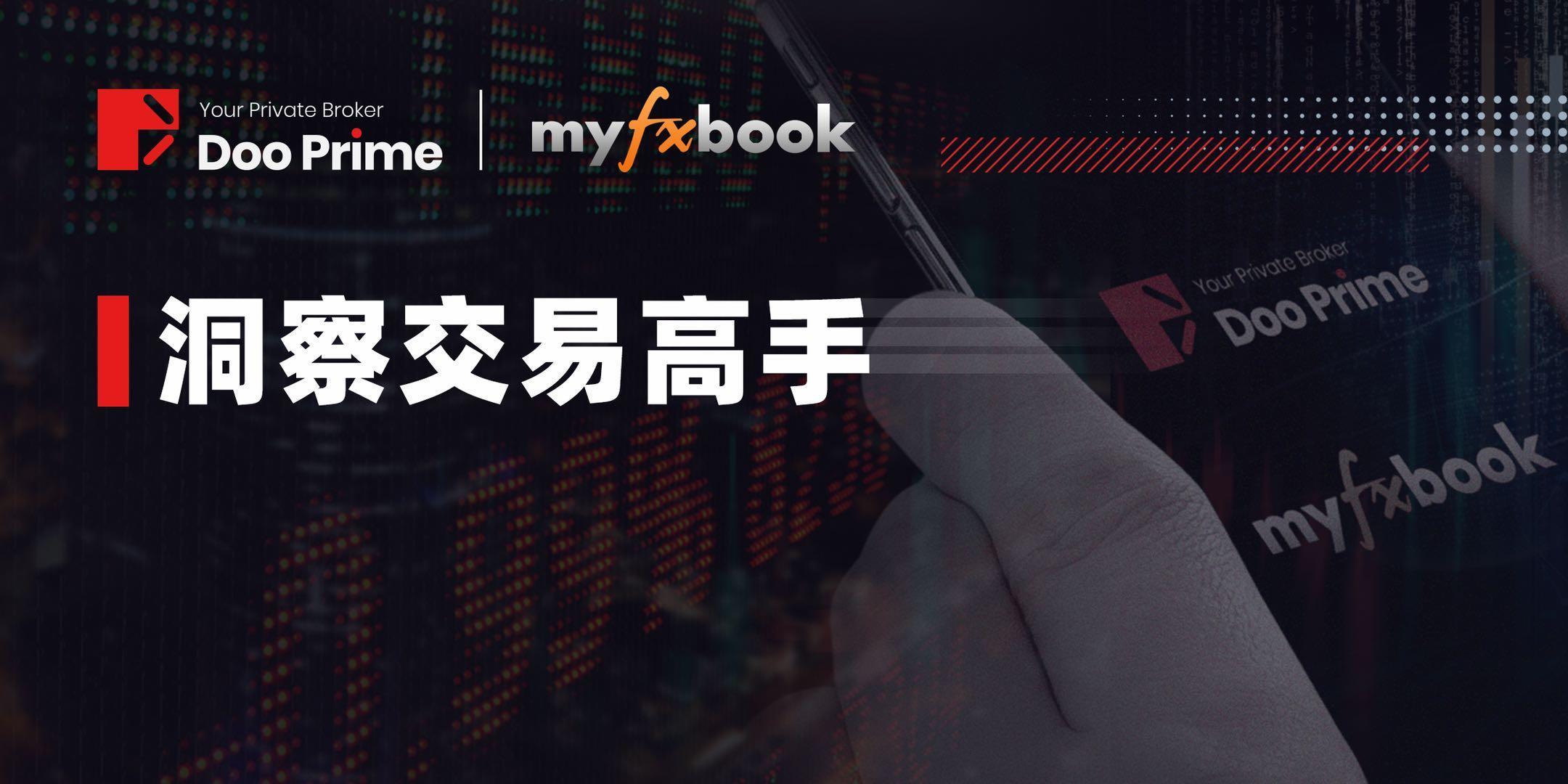 Myfxbook交易社区|关注这位来自日本的日内交易玩家【Doo Prime 德璞资本】