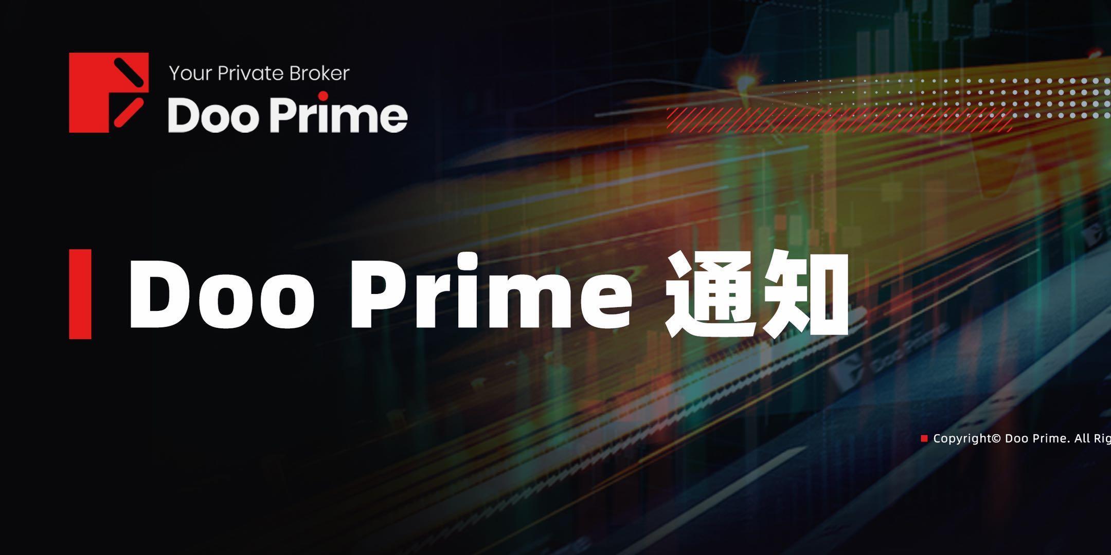 Doo Prime 美股品种下架
