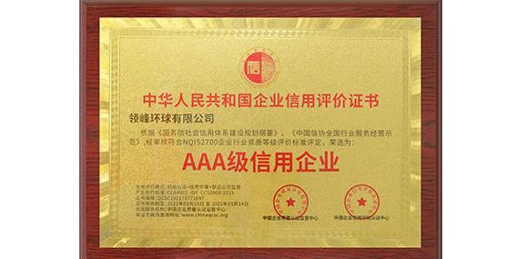 """""""诚""""行天下,领峰环球获颁2021「AAA级信用企业」奖牌"""