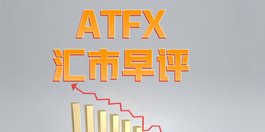 ATFX早评0428:欧元、黄金、原油,短线H4分析