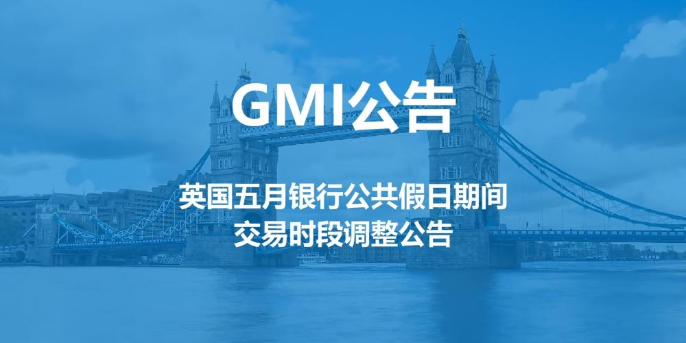 GMI公告 - 英国五月银行公共假日期间交易时段调整公告