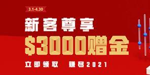 【亨达外汇】开户送$3000活动优惠升级!交易再享高额返现!
