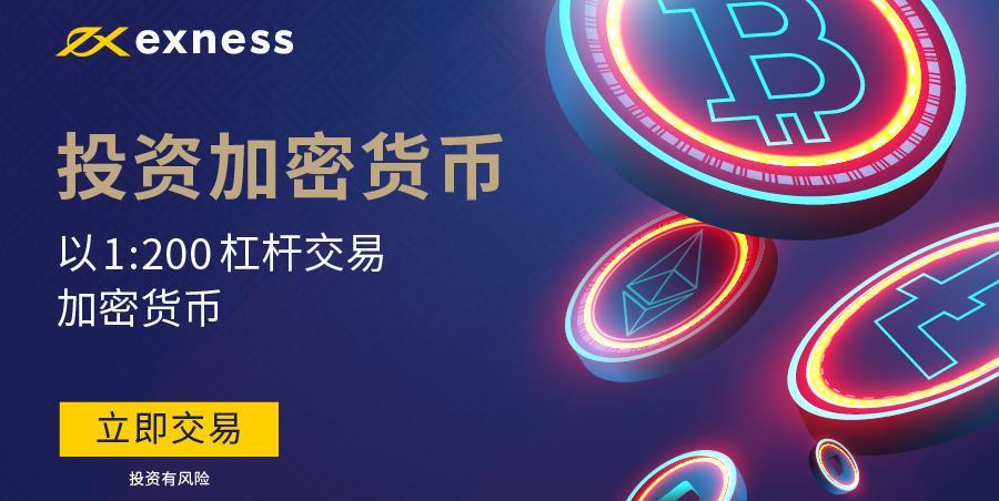 Exness 5.1活动: 交易加密货币,获取10000美元现金回馈