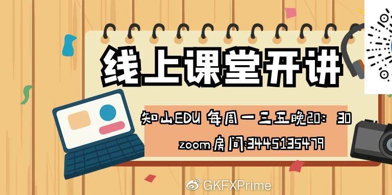 GKFXPrime&知山教育直播间开课啦!5月10日-5月14日直播预告