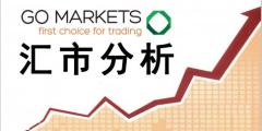 【GO Markets 高汇】2021年05月11日汇市分析