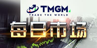 TMGM:每日市场(05月12日)