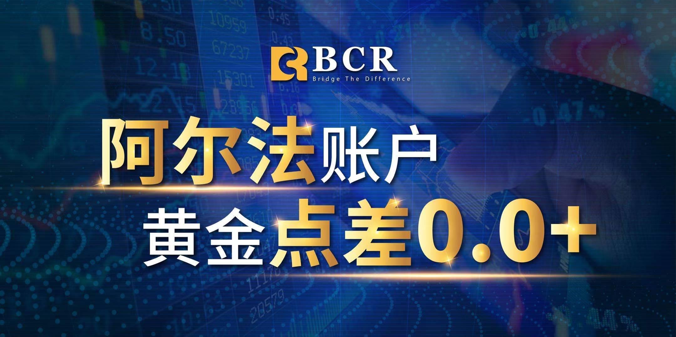 百汇BCR阿尔法账户,黄金点差低至零
