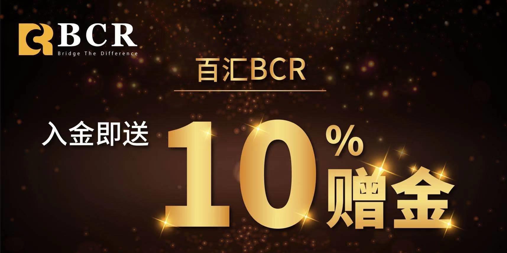 重磅消息!百汇BCR入金即送10%赠金,机不可失!