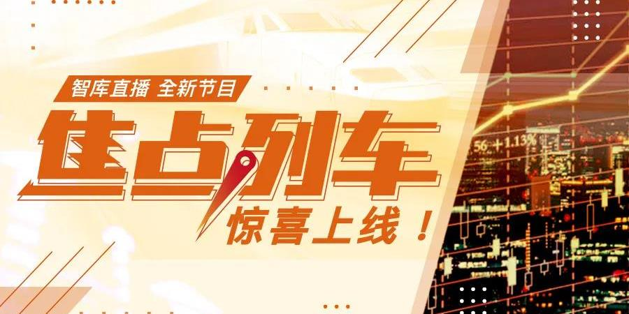 【新闻】三大亮点速看 | 智库全新节目《焦点列车》惊喜上线 !