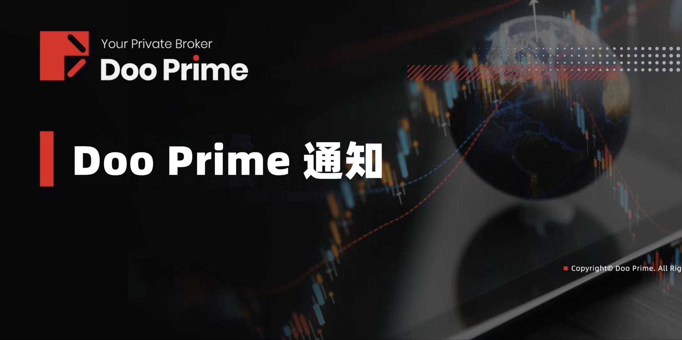 Doo Prime 美国股票差价合约股息分派通知