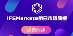 IFSMarkets 6月16日 Trading Central市场简报