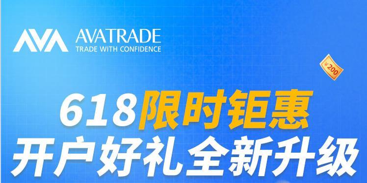 AvaTrade爱华 限时钜惠 开户豪礼全新升级