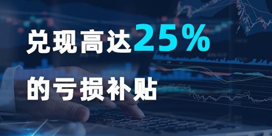 【格伦外汇 | 活动】优秀交易员计划,兑现高达25%的亏损补贴现金来弥补您的交易损失!