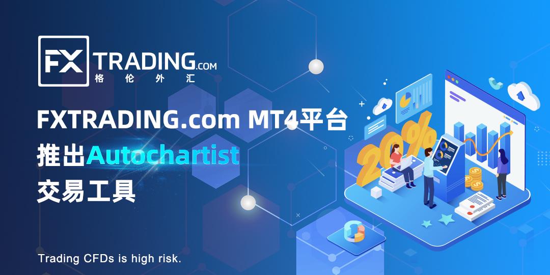 【FXTRADING.com 格伦公告】格伦外汇推出Autochartist交易工具及市场报告邮件服务
