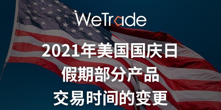 【WeTrade众汇】敬请您留意2021年美国国庆日假期部分产品交易时间的变更