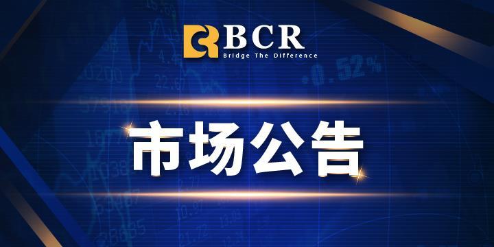 BCR:2021年七月份差价合约到期日