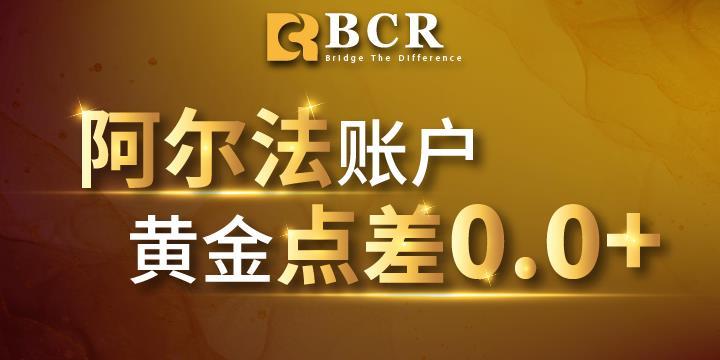 BCR 黄金等热门交易品种点差0.0起!